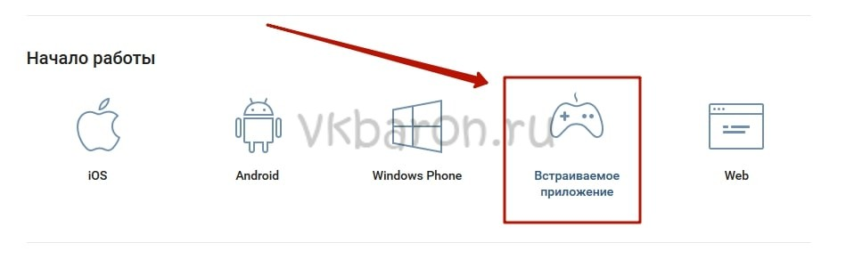 Как создать игру в ВКонтакте самому 1-min