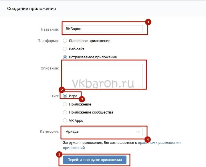 Как создать игру в ВКонтакте самому 2-min