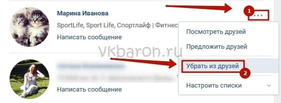 Как убрать человека из важных в ВКонтакте 1-min