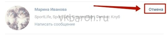 Как убрать человека из важных в ВКонтакте 2-min