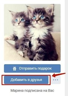 Как убрать человека из важных в ВКонтакте 4-min