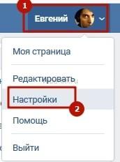 Как убрать капчу в ВКонтакте 1-min
