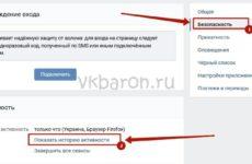 Как убрать капчу в ВКонтакте