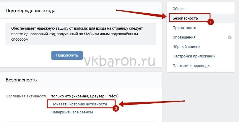 Как убрать капчу в ВКонтакте 2-min