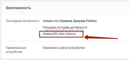 Как убрать капчу в ВКонтакте 3-min
