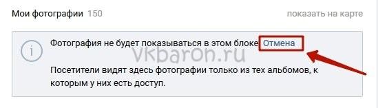 Как вернуть фотографии в ВКонтакте которые скрыл 2