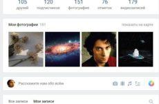 Как вернуть фотографии в ВКонтакте которые скрыл