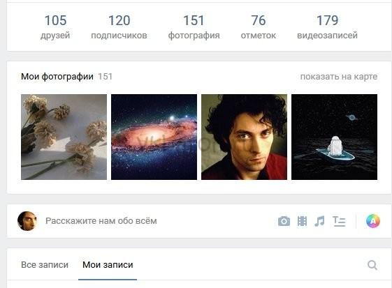 Как вернуть фотографии в ВКонтакте которые скрыл 3