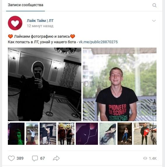 Лайк тайм в ВКонтакте 1-min