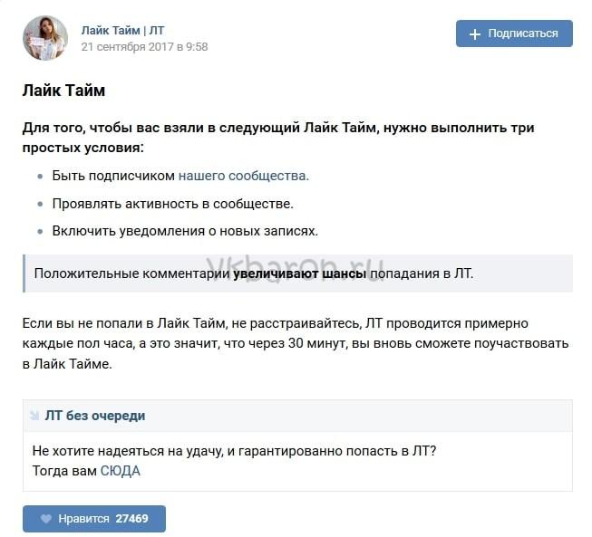 Лайк тайм в ВКонтакте 2-min