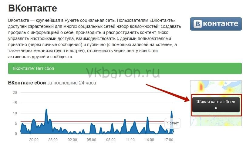 Не отображаются картинки в ВКонтакте 2-min