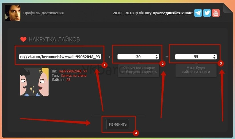 Программа для накрутки лайков в ВК VKDuty 6