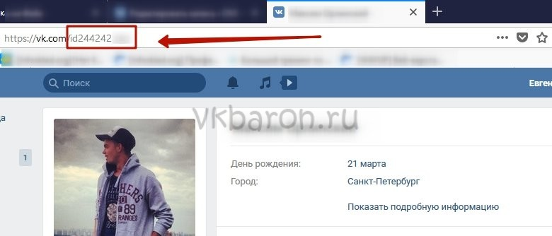 Проверка на Фейк ВКонтакте 1