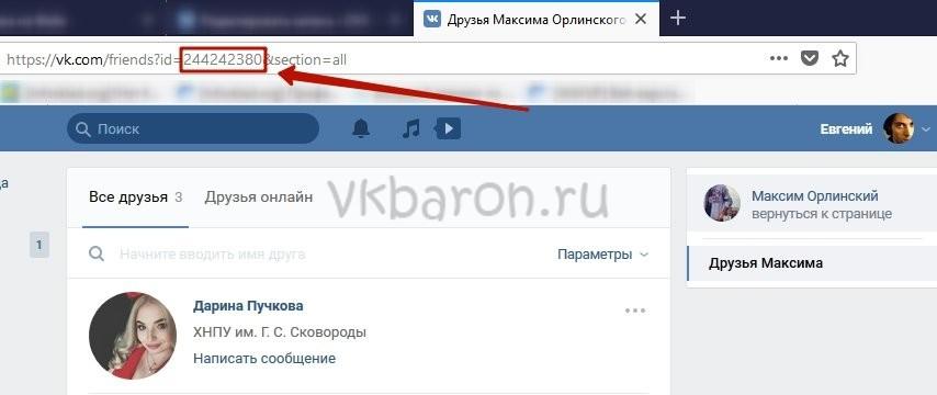 Проверка на Фейк ВКонтакте 2