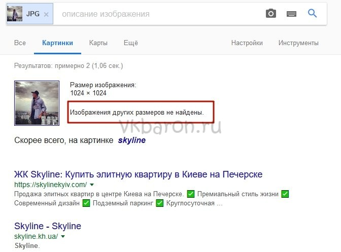 Проверка на Фейк ВКонтакте 5
