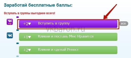 Скачать программу для накрутки подписчиков в ВК 3-min