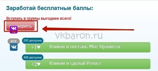Скачать программу для накрутки подписчиков в ВК 5-min