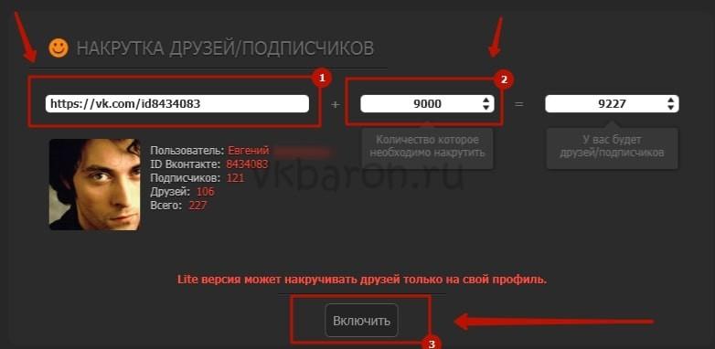 Скачать программу для накрутки подписчиков в ВК 9-min
