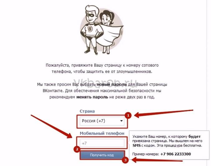 Заморозили страницу в ВКонтакте как разморозить 4-min