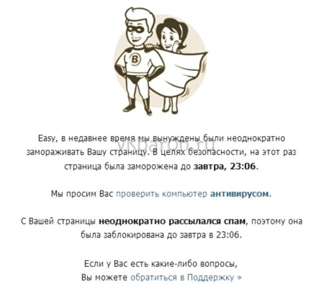 Заморозили страницу в ВКонтакте как разморозить 5-min