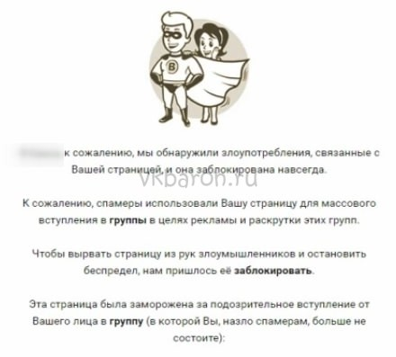 Заморозили страницу в ВКонтакте как разморозить 6-min