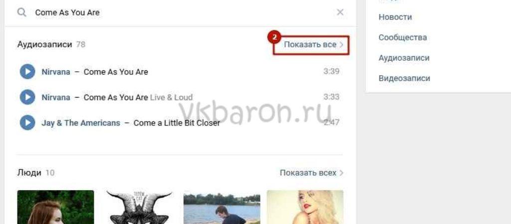 Как правильно искать музыку в ВКонтакте