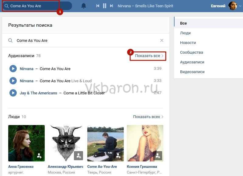 как правильно искать музыку в ВКонтакте 1