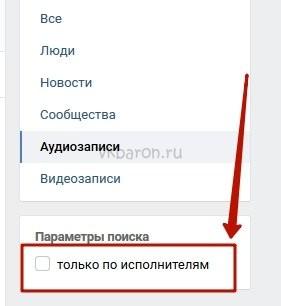 как правильно искать музыку в ВКонтакте 2