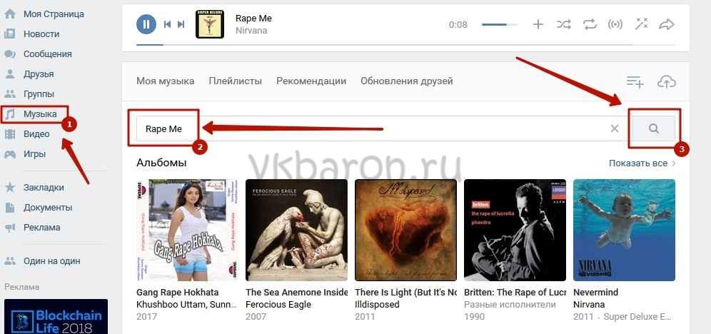 как правильно искать музыку в ВКонтакте 3