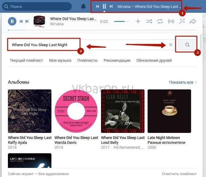 как правильно искать музыку в ВКонтакте 4