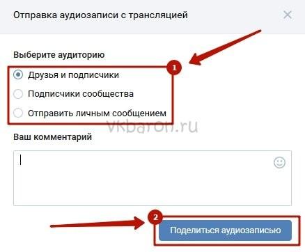 как правильно искать музыку в ВКонтакте 6