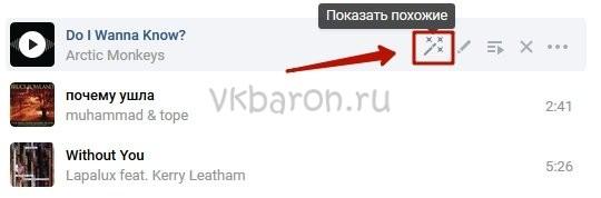 как правильно искать музыку в ВКонтакте 7