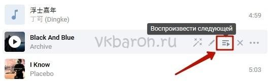 как правильно искать музыку в ВКонтакте 8