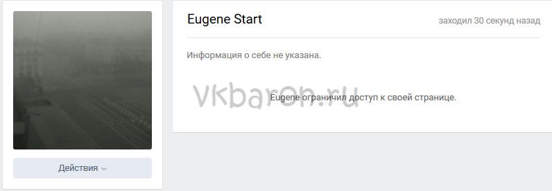 Как добавить в черный список в ВКонтакте 1-min