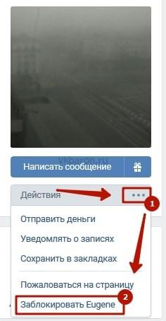 Как добавить в черный список в ВКонтакте 2-min