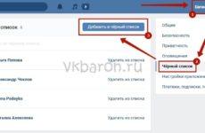 Как добавить в черный список в ВКонтакте