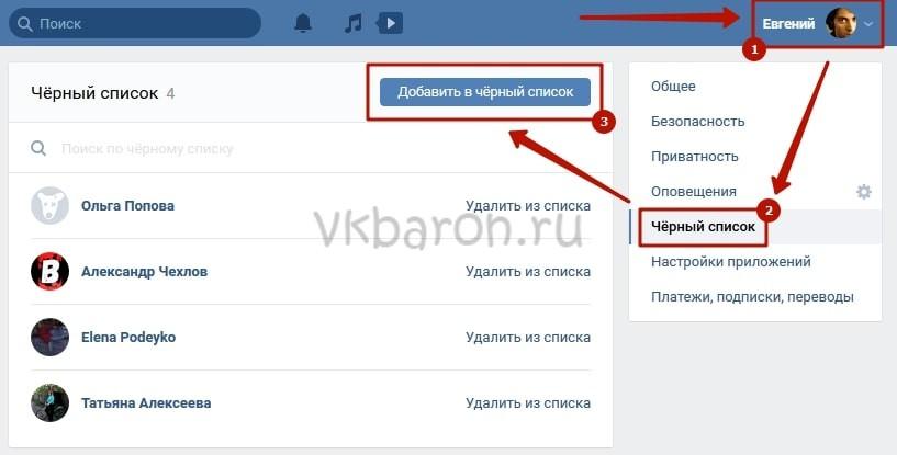 Как добавить в черный список в ВКонтакте 3-min