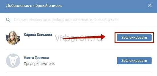 Как добавить в черный список в ВКонтакте 4-min