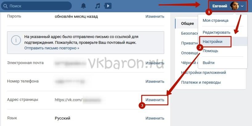Как изменить id в ВКонтакте 1-min