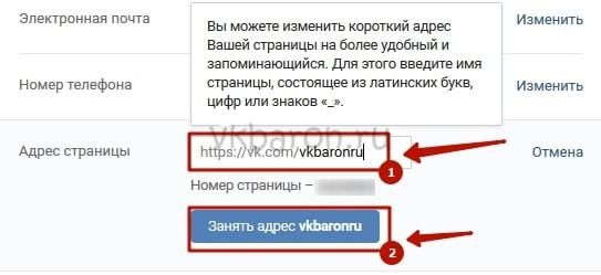 Как изменить id в ВКонтакте 2-min