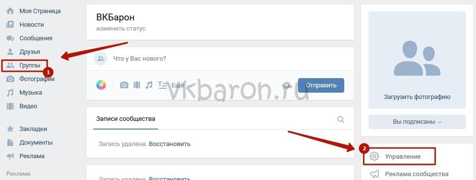 Как изменить id в ВКонтакте 3-min