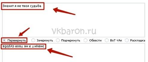 Как писать перевернутыми буквами в ВК 2-min