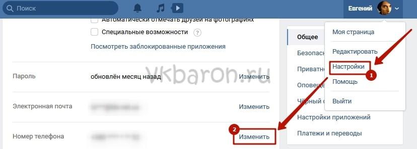 Как поменять логин в ВКонтакте 1-min
