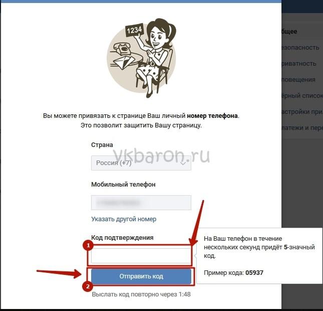 Как поменять логин в ВКонтакте 3-min
