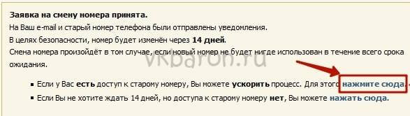 Как поменять логин в ВКонтакте 4-min