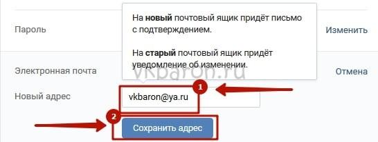 Как поменять логин в ВКонтакте 6-min