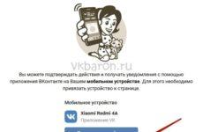 Как поменять логин в ВКонтакте