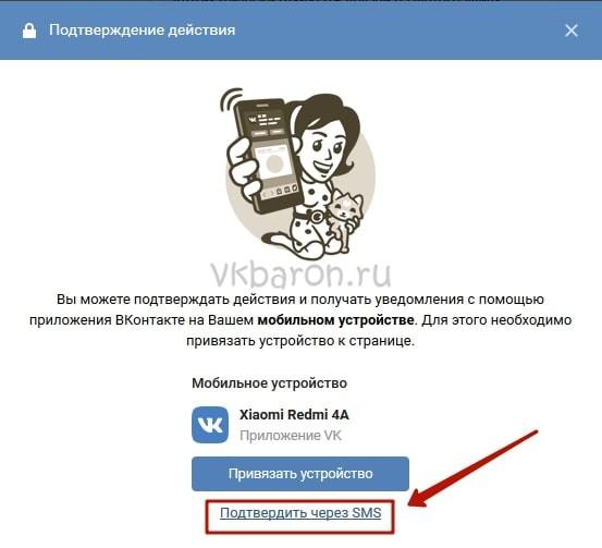 Как поменять логин в ВКонтакте 7-min