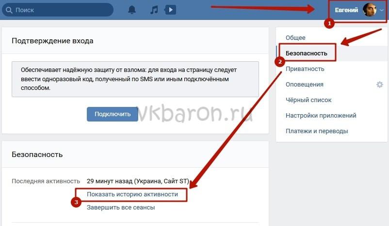 Как посмотреть историю Вконтакте 1-min