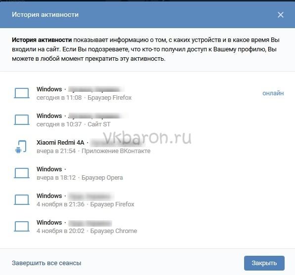 Как посмотреть историю Вконтакте 2-min